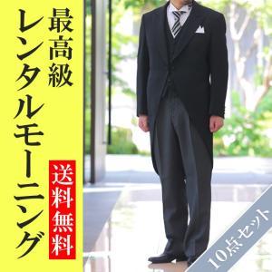 【商品名】 レンタルモーニング 10点セット  【品 番】 MRG_003_10  【商品内容】  ...