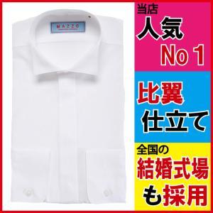 ウイングカラーシャツ タキシード モーニングの必需品ウィングカラーシャツ 新郎 父親 結婚式 二次会...