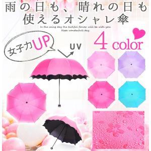 晴雨兼用傘 レディース 折り畳み 2Way 紫外線 UVカット 傘 |ufo-japan
