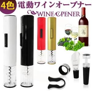 ワインオープナー 電動    -4 色-  ・女性でも簡単に開けられます! ・ソムリエナイフや手動の...