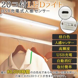LEDライト 20個 LED クローゼット 玄関 部屋 台所 人感センサー USB充電 17時 当日発送|ufo-japan