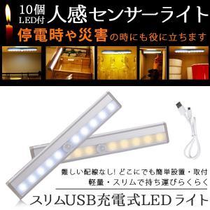 LEDライト 10個 LED クローゼット 玄関 部屋 台所 人感センサー USB充電 17時 当日発送|ufo-japan