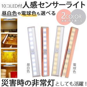 LED人感センサーライト 単四電池 LED10個 DIY LEDライト クローゼット 玄関 部屋 台所 引出し 人感センサー ufo-japan