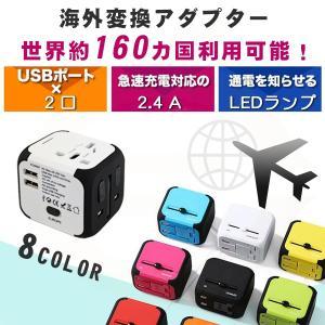 60国以上で利用できるUSB2口付き便利急速充電アダプタ 8色 選べる        海外160国以...