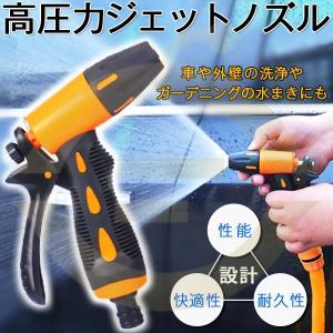 高圧洗浄ガン 家庭用 洗浄ノズル 洗車 農業 園芸 高圧洗浄機|ufo-japan