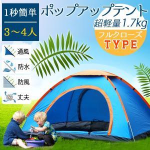 ポップアップテント 1色 3〜4人用 アウトドア テント 17時 当日発送|ufo-japan