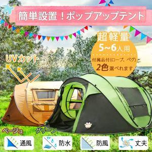 ポップアップテント 5〜6人用 アウトドア キャンプ向け|ufo-japan