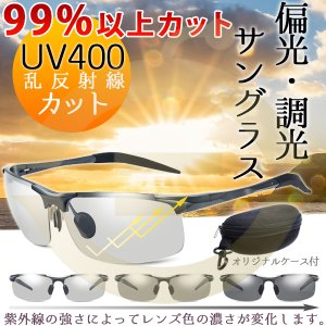 昼夜兼用 偏光調光 自動調光 偏光調光サングラス サングラス 99%UVカット UV400 乱反射光/紫外線カット  スリムボディでお洒落|ufo-japan