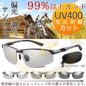 偏光・調光 サングラス  99%UVカット UV400 太目のフレームで乱反射と紫外線をカット!|ufo-japan