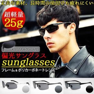 偏光 サングラス 99%UVカット UV400 乱反射光/紫外線カット 超軽量フレーム ufo-japan