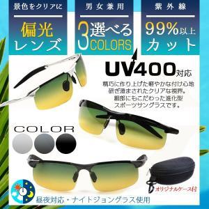 偏光サングラス 3色 100%UV400 UVカット 乱反射光線カット 昼・夜対応 ナイトドライブ グラデーションレンズ サングラス 昼夜兼用 17 当日発送|ufo-japan