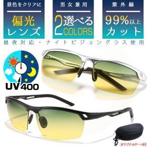 偏光サングラス 2色 100%UV400 UVカット 乱反射光線カット 昼・夜対応 ナイトドライブ グラデーションレンズ サングラス 昼夜兼用 17時当日発送|ufo-japan
