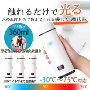 水の温度教える 直飲み ウォーターボトル 360ml 保温保冷兼用  真空断熱 水筒 魔法瓶 携帯 スポーツ 超軽量 おしゃれ|ufo-japan