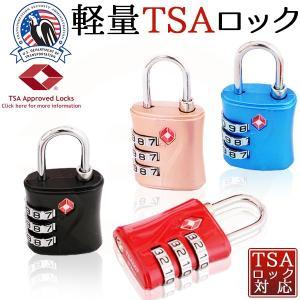 TSAロック 南京錠 tsa-554  ◆ アメリカ・ハワイ・グアム・サイパン方面の旅行必需品! ◆...