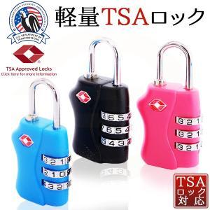 TSA-338 超軽量 TSAロック鍵 南京錠 3ケタ番号式カギ式錠前 3連ダイアル錠鍵 旅行グッズ スーツケース・キャリーケース 17時まで 当日発送|ufo-japan