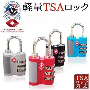 TSA-530 超軽量 TSAロック鍵 南京錠 3ケタ番号式カギ式錠前 3連ダイアル錠鍵 旅行グッズ スーツケース・キャリーケース 17時まで 当日発送|ufo-japan
