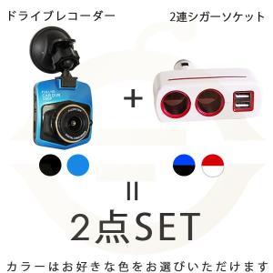 2色ドライブレコーダー 車ソケット2連|ufo-japan