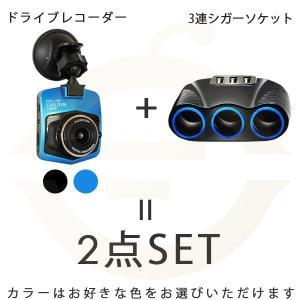 2色ドライブレコーダー 車ソケット3連|ufo-japan