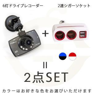6灯ドライブレコーダー 車ソケット2連|ufo-japan