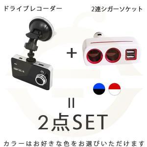 ドライブレコーダー 車ソケット2連|ufo-japan