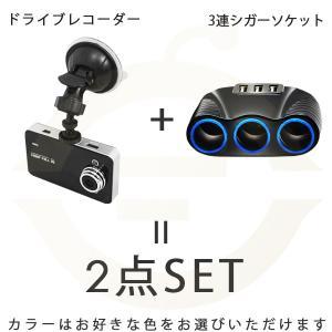 ドライブレコーダー 車最新ソケット3連|ufo-japan