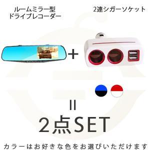 ミラー型ドライブレコーダー 車最新ソケット2連|ufo-japan