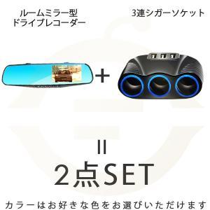 ミラー型 ドライブレコーダー & 車 最新 3+3シガーソケット シガー3USB+ソケット3連 当日発送|ufo-japan