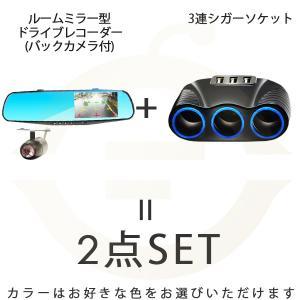 バック付ミラー型ドライブレコーダー 車最新3連シガーソケット|ufo-japan
