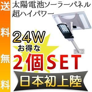 当日発送 送料無料 LEDソーラーライト LED 屋外 太陽光 街路灯 24W|ufo-japan