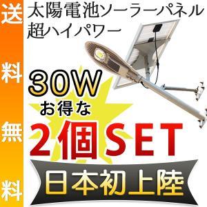 当日発送 送料無料 LEDソーラーライト LED 屋外 太陽光 街路灯 30W|ufo-japan