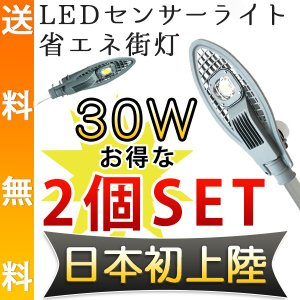 当日発送 送料無料 LEDセンサーライト 街路灯 LED センサー 屋外 30W|ufo-japan