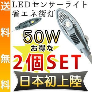当日発送 送料無料 LEDセンサーライト 街路灯 LED センサー 屋外 50W|ufo-japan