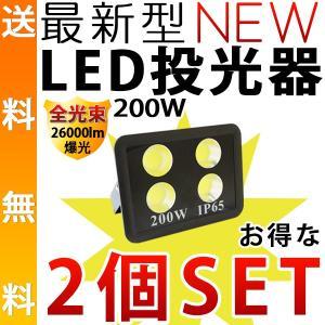 当日発送 送料無料 屋外用ledライト LED投光器(200W) 投光器 LED作業灯 荷台灯 投光器LED ライト LED作業灯 昼白色 野外灯 看板灯 作業灯|ufo-japan