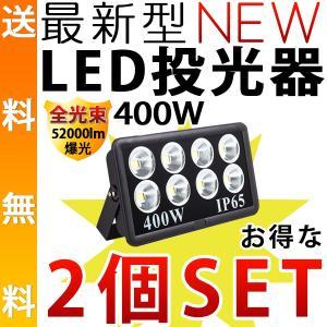 当日発送 送料無料 屋外用ledライト LED投光器(400W) 投光器 LED作業灯 荷台灯 投光器LED ライト LED作業灯 昼白色 野外灯 看板灯 作業灯|ufo-japan