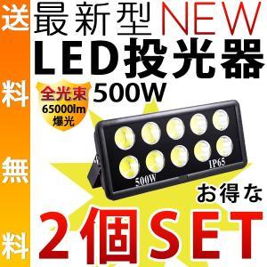 当日発送 送料無料 屋外用ledライト LED投光器(500W) 投光器 荷台灯 投光器LED ライト LED作業灯 昼白色  野外灯 看板灯 作業灯|ufo-japan