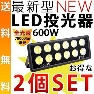 当日発送 送料無料 屋外用ledライト LED投光器(600W) 投光器 荷台灯 投光器LED ライト LED作業灯 昼白色 野外灯 看板灯 作業灯|ufo-japan