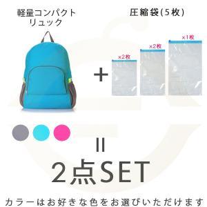 リュック&圧縮袋5点  圧縮袋5枚セット 折り畳み リュック 旅行グッズ トラベルセット 旅行 トラベル 便利 国内海外旅行 17時まで 当日発送|ufo-japan