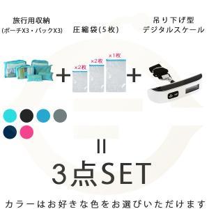 当日発送 旅行グッズ トラベルセット 旅行 トラベル 便利 圧縮袋5点&ポーチ&はかり|ufo-japan