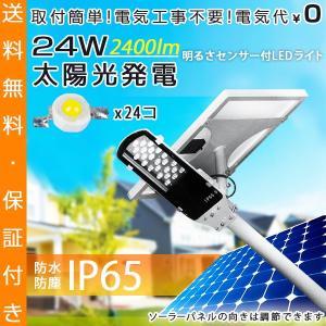 ソーラーLED外灯 24W 2400lm ソーラーパネル 電気代ゼロ 昼光色 IP65|ufo-japan
