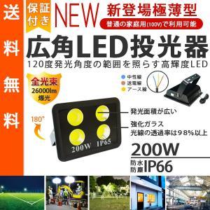 LED投光器 投光器 200W 26000lm 工事現場用投光器 屋外用 大型 ワークライト 防犯 超高輝度 保証付 送料無料|ufo-japan