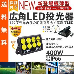 400w LED投光器 投光器 工事現場用投光器  従来品より発光板が大きくなりました! 驚きの高輝...