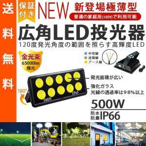LED投光器 投光器 500W 65000lm 工事現場用投光器 屋外用 大型 ワークライト 防犯 超高輝度 保証付 送料無料|ufo-japan