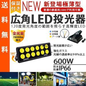 LED投光器 投光器 600W 78000lm 工事現場用投光器 屋外用 大型 ワークライト 防犯 超高輝度 保証付 送料無料|ufo-japan