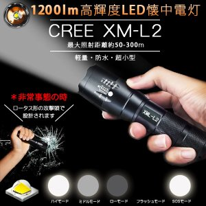 CREE XM-L2 ズーム ハンディライト 軽量 懐中電灯...