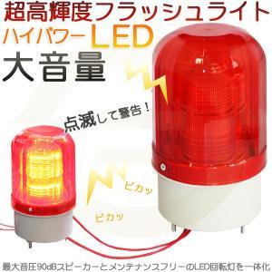 回転灯 防犯 建設用 LTE-5101J LEDパトライト|ufo-japan