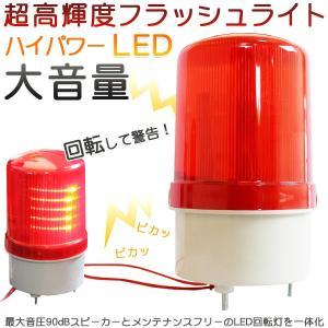 回転灯 建設用 LTE-1101J LEDパトライト 防水 防犯 音声 LED 警報ランプ スタンド  建設用 パトライト 警報音|ufo-japan