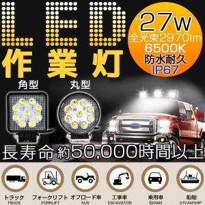 27W LED作業灯  全光束2970lm 6500k LED サーチライト ワークライト 船舶 ボート 防災 投光器 長寿命 防水IP67 17時 当日発送|ufo-japan