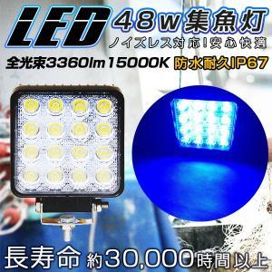 LED集魚灯 48W 青ライト 3360lm LED作業灯 夜釣り アウトドア 魚が集まる イノシシ被害防止 夜に畑の作物に被害防止|ufo-japan