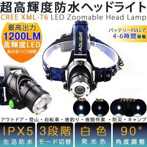 ヘッドライト 1灯 3段階 1200lm 超高輝度LED 防水 ズームライト 夜間作業 夜釣り 登山 防災 業用LEDヘッドライト|ufo-japan
