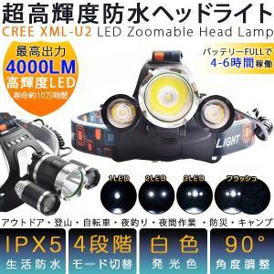 ヘッドライト 3灯 4段階 4000lm 超高輝度LED 防水性能 夜間作業 夜釣り 登山 防災対策|ufo-japan